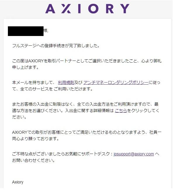 Axioryフルステージ登録完了