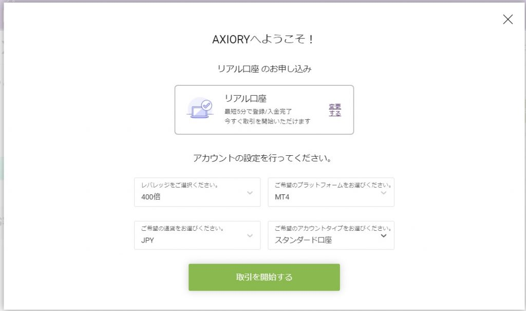 Axioryリアル口座の申込み、アカウントの設定