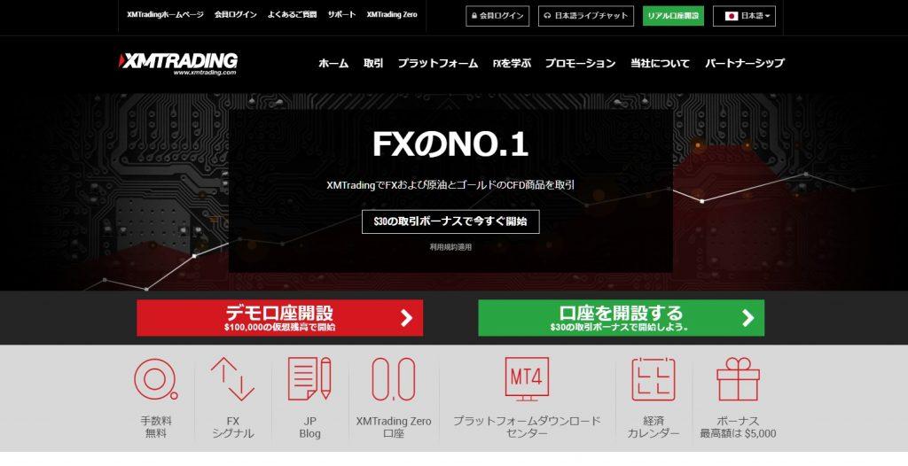 XM トップページ