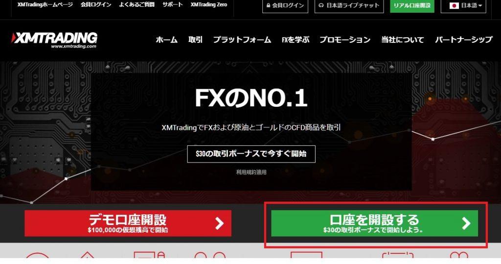 XMのトップ画面
