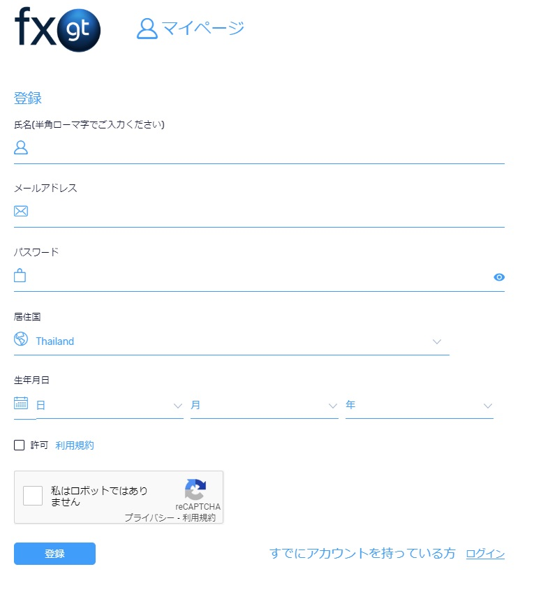 FXGTマイページ登録