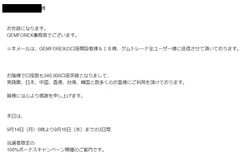 GEMFOREX入金ボーナスメール