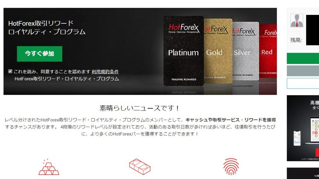 HotForexのロイヤリティプログラム