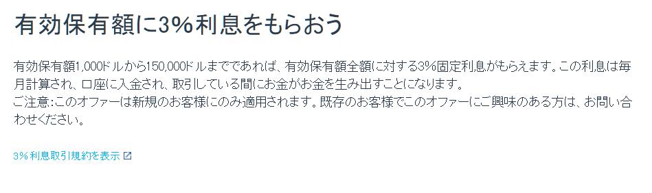 iFOREX3%利息キャンペーン(キャッシュバック)