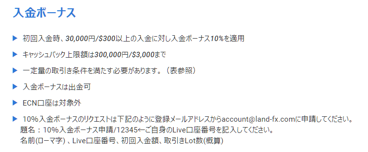 LAND-FX入金ボーナス