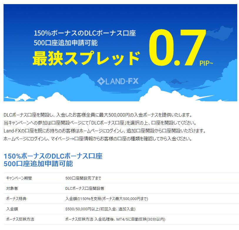 LAND-FX150%入金ボーナス