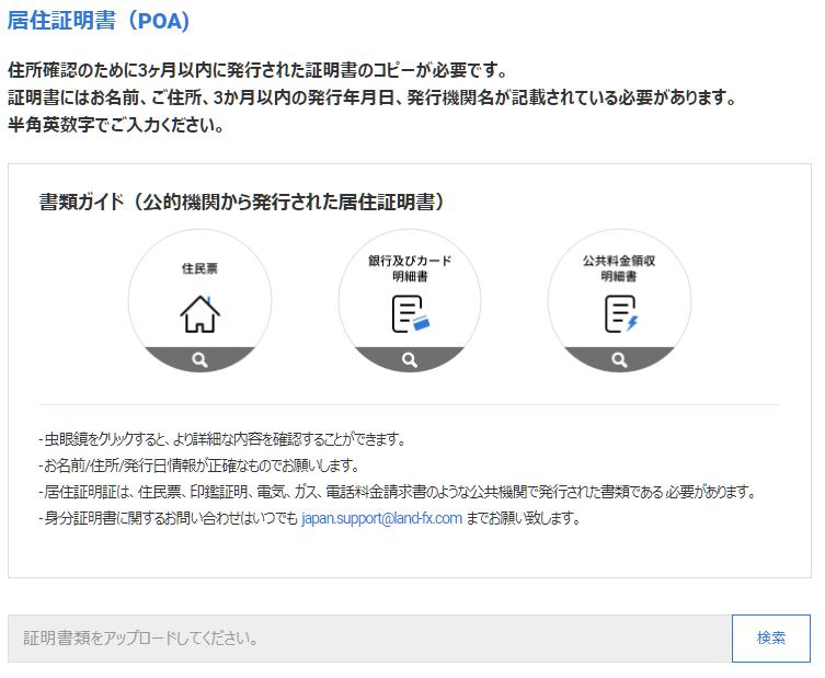 LAND-FX居住証明書のアップロード