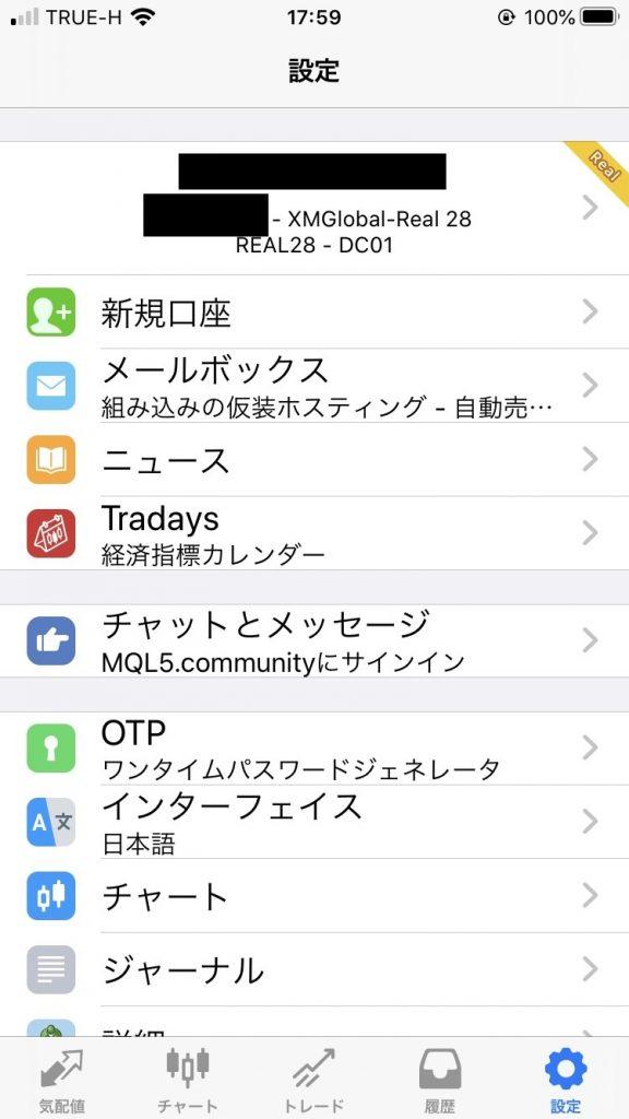 MT4アプリ、ログイン完了