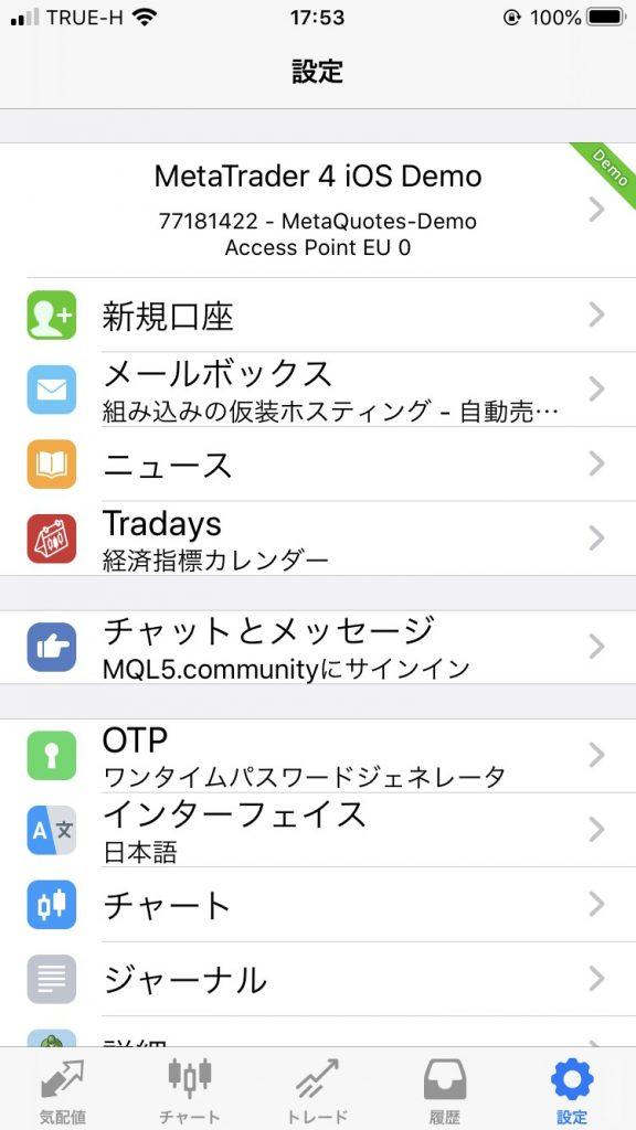 MT4アプリ、FX業者の口座にログイン