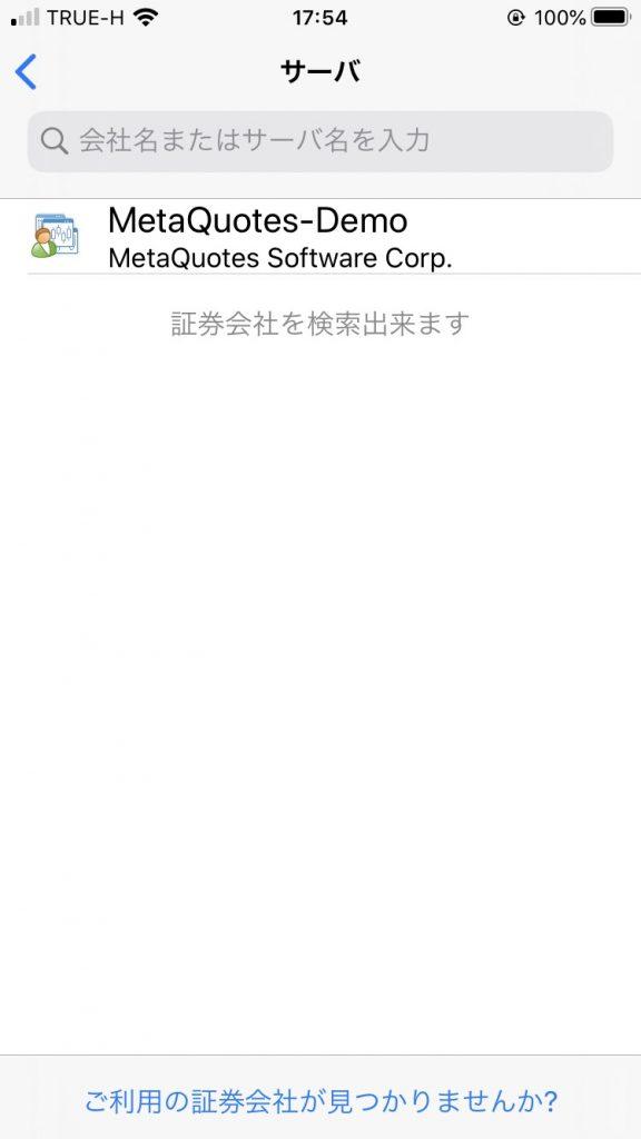 MT4アプリ、サーバ選択