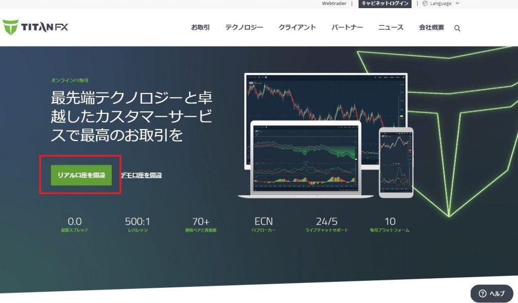 TitanFXのトップ画面からリアル口座を開設