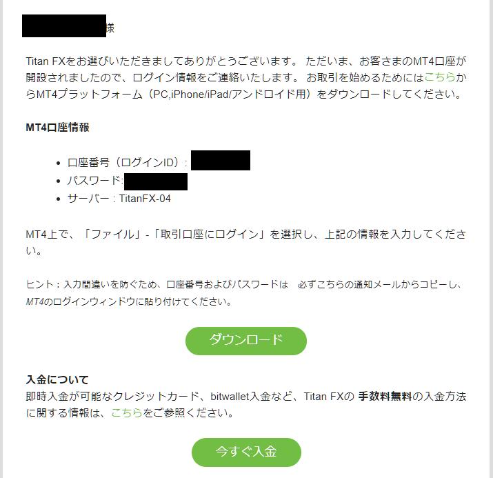 TitanFX、MT4口座情報のメール