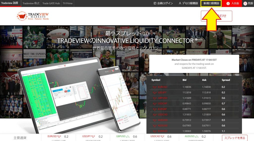 Tradeviewトップ画面から新規口座開設