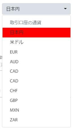 Tradeview口座通貨の選択