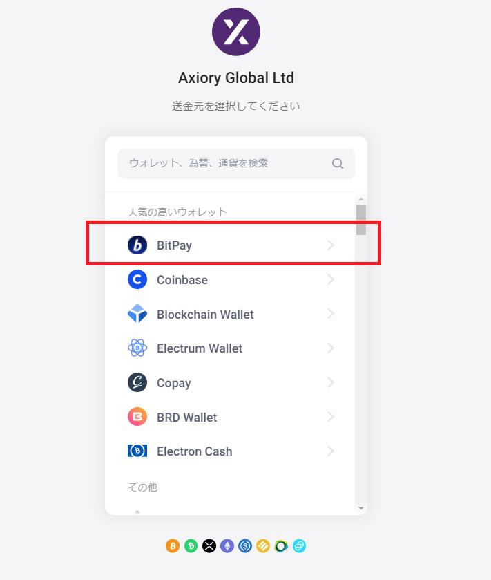 Axiory bitpay入金、bitpayを選択