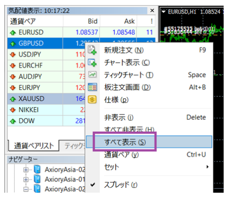 Axiory株式CFD・MT4追加方法(PC版)