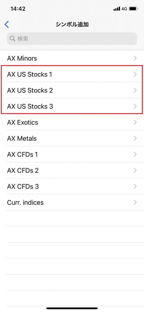 Axiory株式CFD・MT4追加方法(スマホアプリ)・AX US Stocks選択