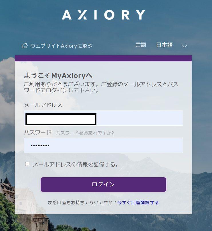 Axiory追加口座作成方法・ログイン