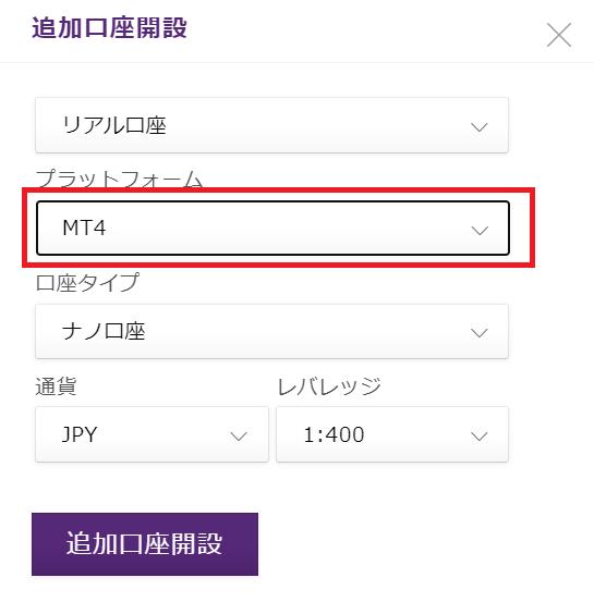 Axiory追加口座作成方法・プラットフォームにMT4選択