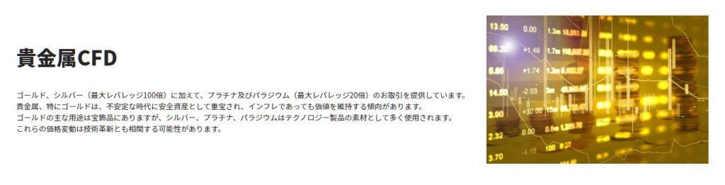 Axiory取引時間(貴金属CFD)