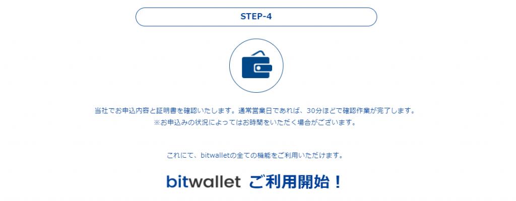 bitwallet登録完了