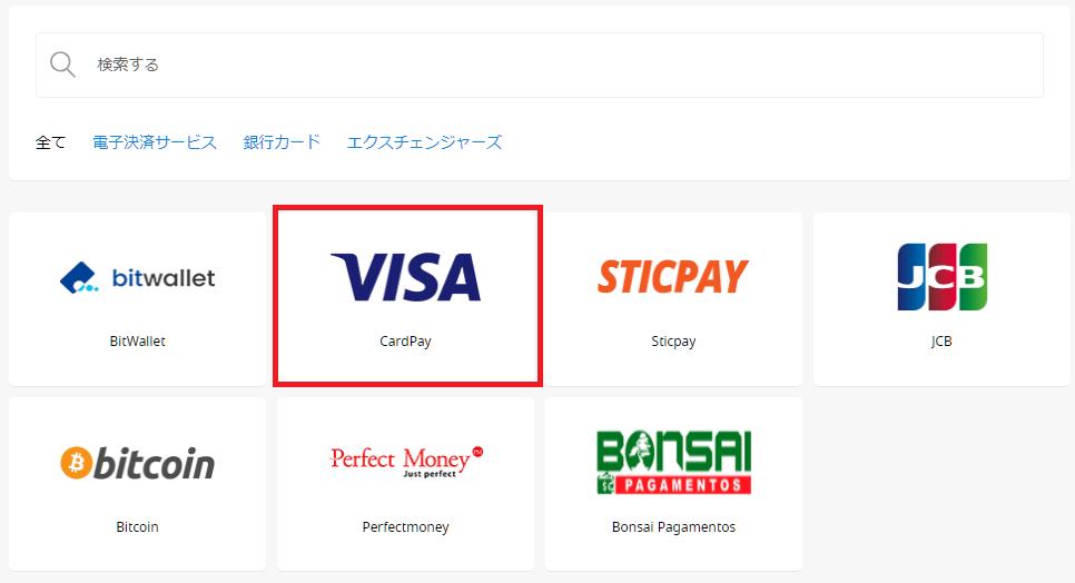 FBSクレジットカード入金