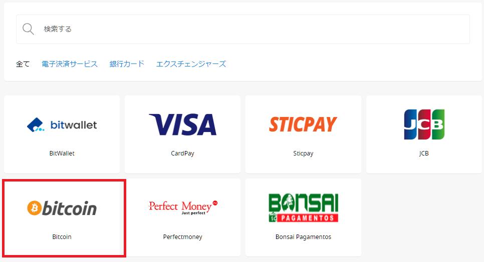 FBS bitcoin入金