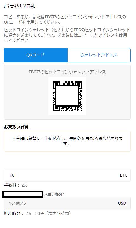 FBS bitcoin入金、QRコードの確認