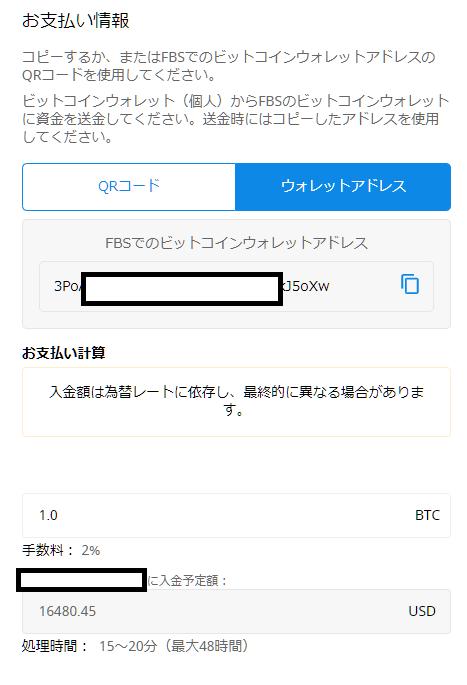 FBS bitcoin入金、アドレスの確認