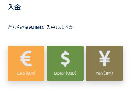 FXGT bitwallet入金、入金通貨の指定