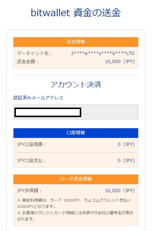 bitwallet公式サイトからFBSに入金