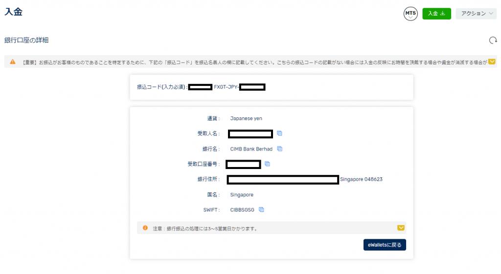 FXGT銀行振込・入金先口座情報の確認と入金