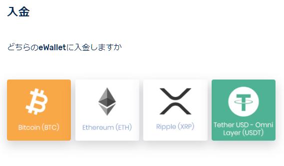 FXGT仮想通貨入金・入金通貨の選択