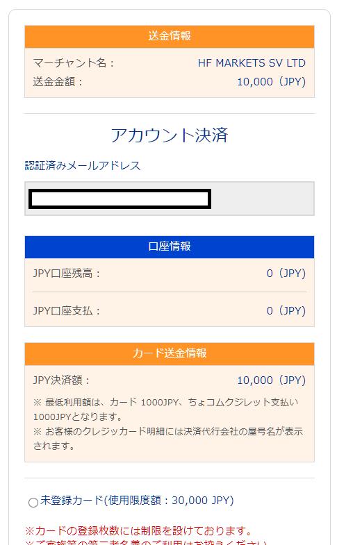 bitwallet公式サイトからHotForexに送金実行