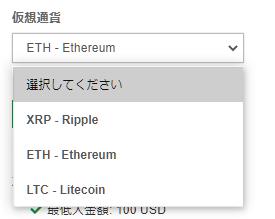HotForex仮想通貨入金、仮想通貨選択(プルダウン)