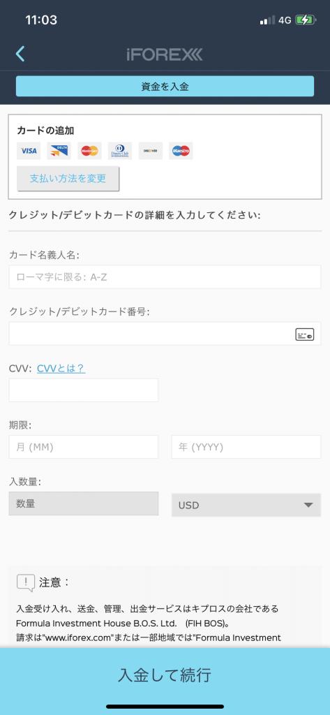 iFOREXスマホアプリ・入金(クレジットカード情報入力)