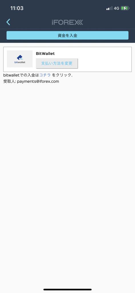 iFOREXスマホアプリ・入金(電子マネー)ビットウォレット(bitwallet)