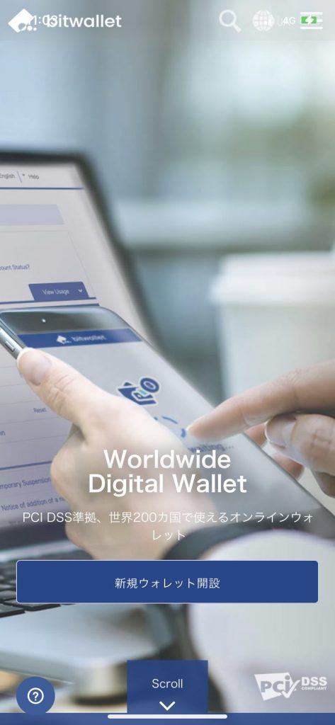 iFOREXスマホアプリ・入金(ビットウォレット)