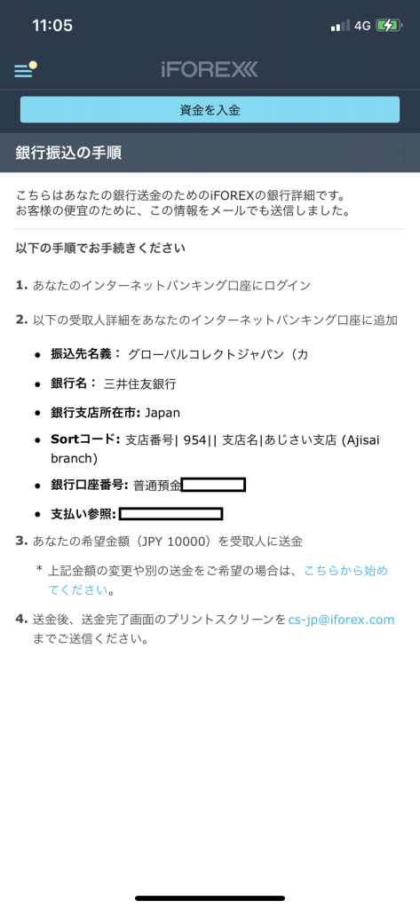 iFOREXスマホアプリ・入金(国内銀行の振込先口座)