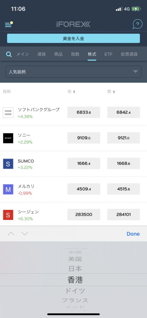 iFOREXスマホアプリ・トレード(銘柄の選択)・株式(市場の選択)