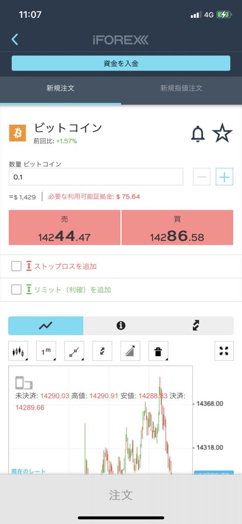 iFOREXスマホアプリ・トレード(注文)