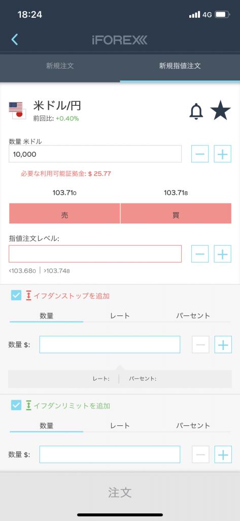 iFOREXスマホアプリ・トレード(新規指値注文)