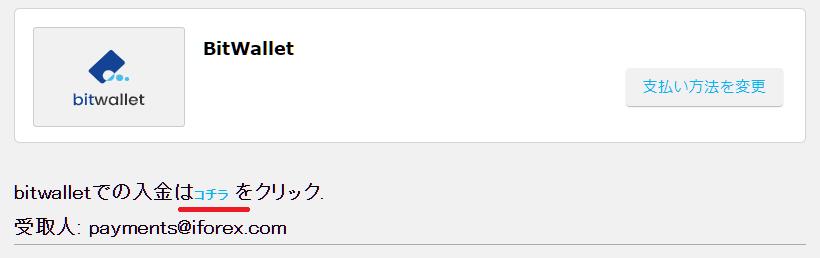 iFOREX bitwallet入金、bitwalletの公式サイトの移動
