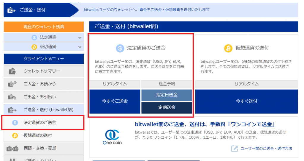 iFOREX bitwallet入金、法定通貨のご送金を選択