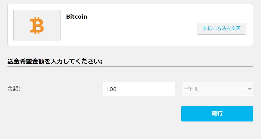 iFOREXビットコイン(bitcoin)入金、入金額の入力