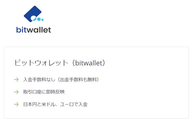 ビットウォレット(bitwallet)でTitanFXに入金