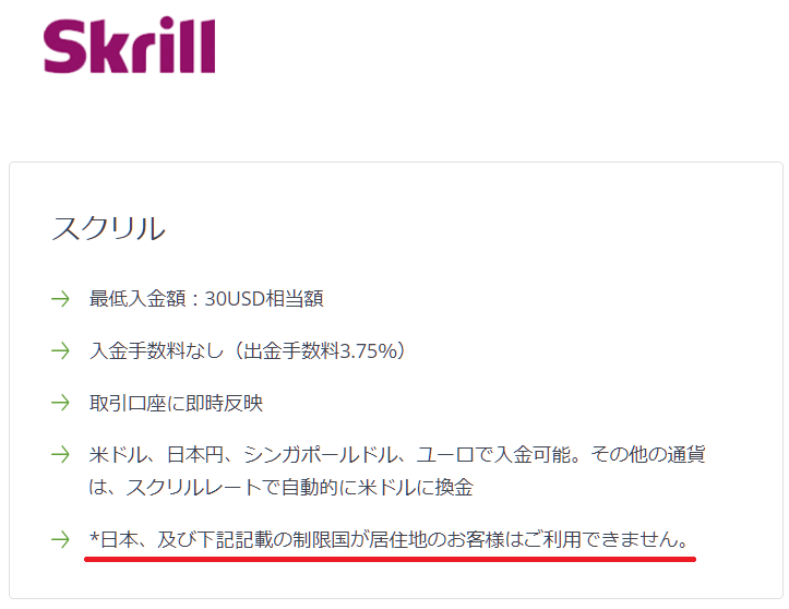 SkrillでTitanFXに入金