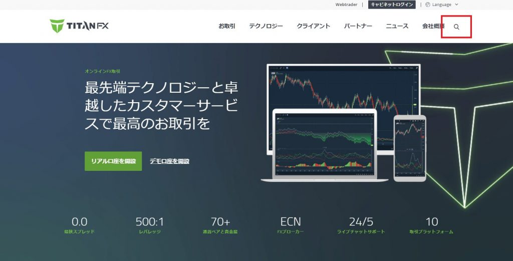 TitanFX取引時間の調べ方
