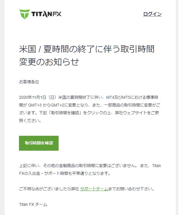 TitanFX取引時間変更のお知らせメール