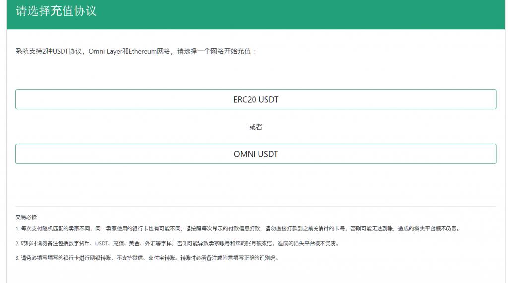 TMGM USDT(tether) deposit, select erc20 or omni